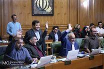 هفتاد و هفتمین جلسه شورای شهر تهران