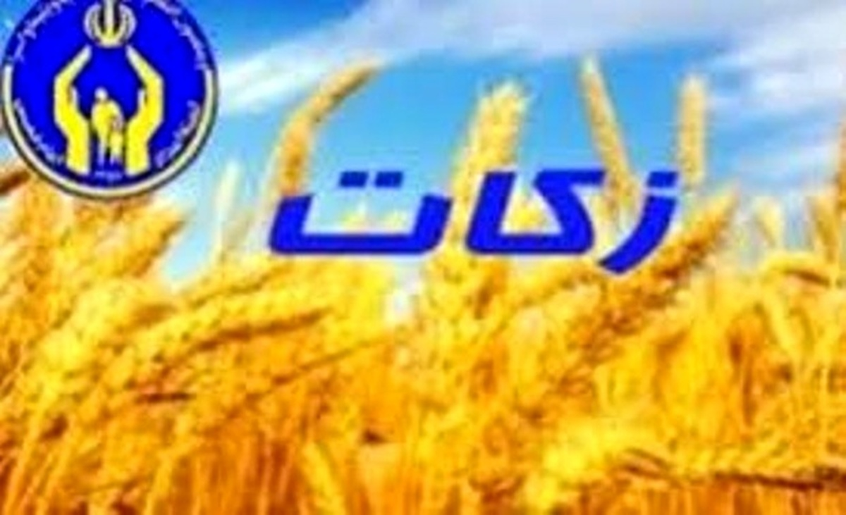 جذب 62 میلیارد تومان زکات واجب در سال گذشته در اصفهان