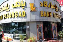 اعلام ساعت کار بانک پاسارگاد در روزهای پایانی سال 95 و تعطیلات نوروز سال 96