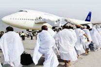 اعزام نخستین کاروان حجاج از فرودگاه اصفهان