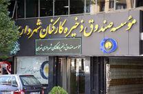 تشکیل 77 پرونده تخلف از عملکرد مدیران صندوق