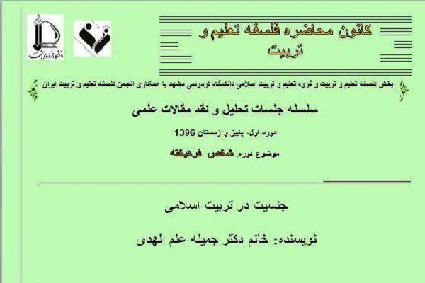 نشست جنسیت در تربیت اسلامی برگزار میشود