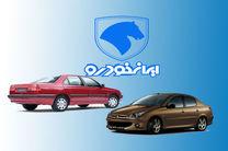 زمان پیش فروش ویژه چهار محصول ایران خودرو مشخص شد