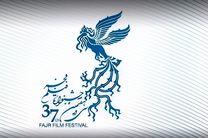 فراخوان مسابقه تبلیغاتی سینما ایران در جشنواره فجر معرفی شد