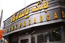 موفقیت چشمگیر بانکپاسارگاد در ایجاد روابط بینالمللی و کارگزاری