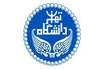 بیانیه دانشگاه تهران درباره خبر نقش فضای سایبرنتیک در سقوط هواپیمای اوکراینی