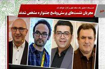 اسامی مجریان نشست های پرسش و پاسخ جشنواره فجر اعلام شد