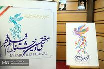 پیش فروش بلیت های جشنواره فیلم فجر آغاز شد