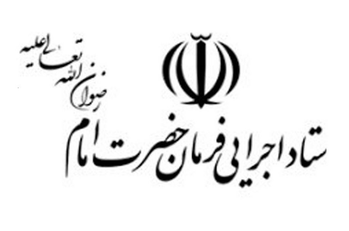 پاسخ ستاد اجرایی فرمان امام به شایعات اخیر