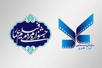 حضور سازمان سینمایی حوزه هنری با ۲۰ اثر در بخش مسابقه جشنواره عمار