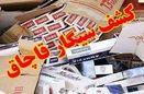 کشف 40 هزار نخ سیگار قاچاق در خوروبیابانک