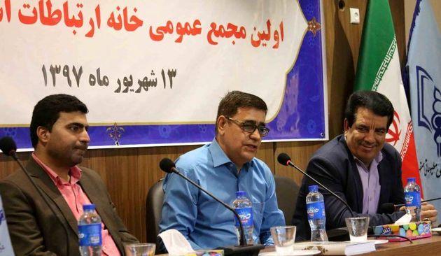اعضای هیأت مدیره اولین دوره خانه ارتباطات استان اصفهان انتخاب شدند