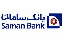 حضور مدیران بانک سامان در نمایشگاه بینالمللی صنعت تهران