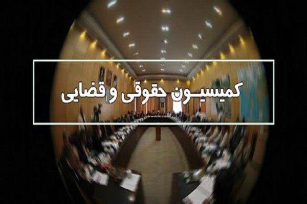 موافقت مجلس با تغییر حد نصاب تعداد اعضای کمیسیون قضایی و حقوقی