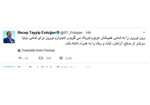 پیام تبریک اردوغان به زبان فارسی
