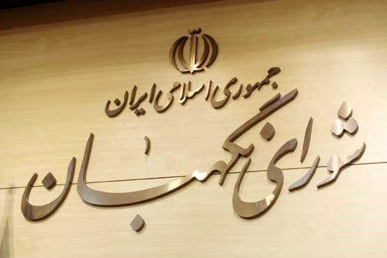 ارسال طرح اصلاح قانون انتخابات مجلس به شورای نگهبان