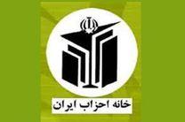 خانه احزاب مازندران افتتاح می شود