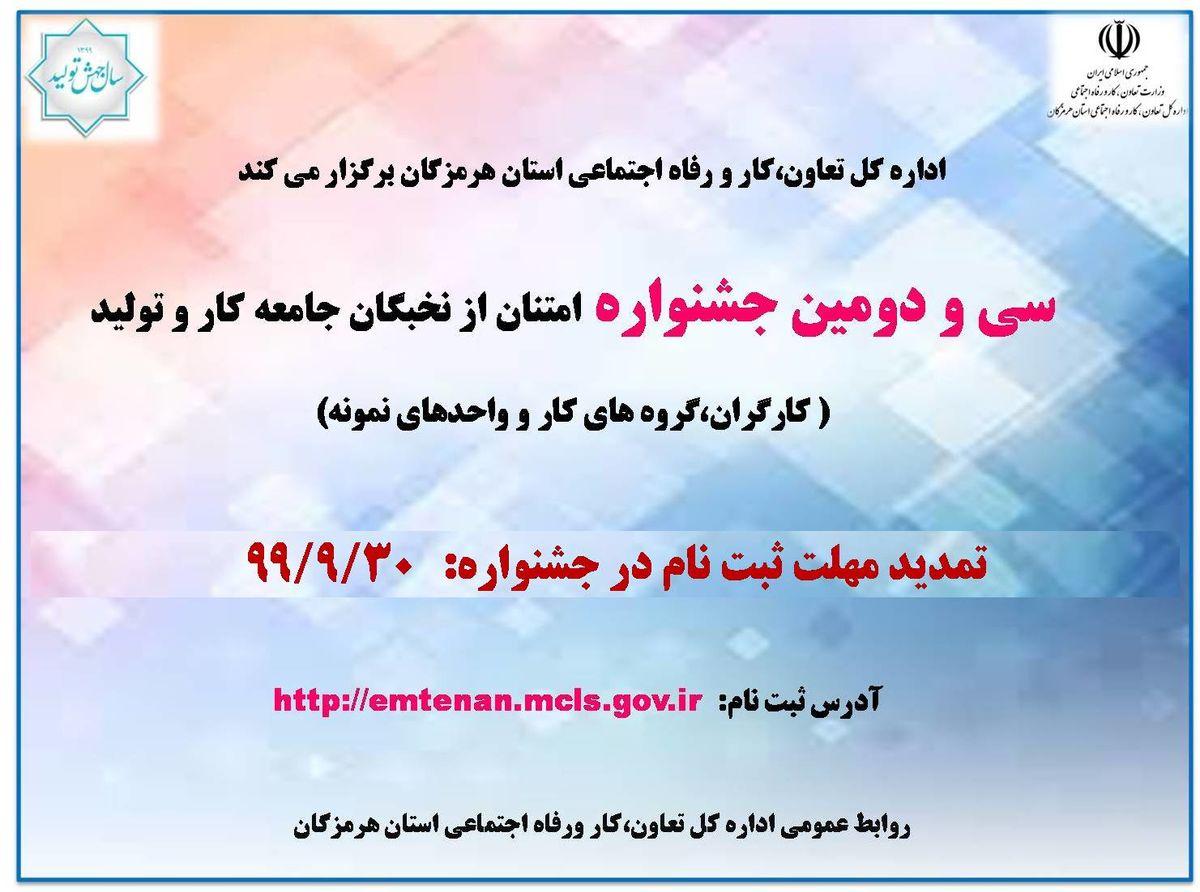 مهلت ثبت نام جشنواره امتنان از نخبگان جامعه کار و تلاش هرمزگان  تمدید شد