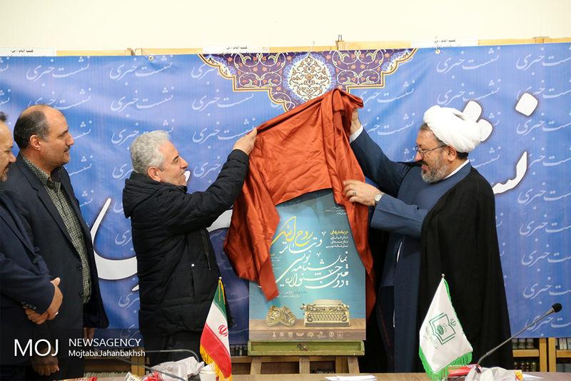 دومین جشنواره نمایش نویسی و تئاتر روح الله در اصفهان برگزار می شود