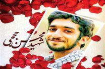 کتاب زندگی شهید محسن حججی منتشر میشود