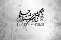 اعلام اسامی ۱۰ فیلم منتخب برای نمایش در بخش فیلم کوتاه جشنواره فیلم فجر