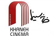خانه سینما خواستار توقف تولیدات از اول آذرماه شد