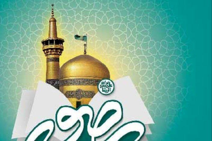 انتشار فراخوان یازدهمین جشنواره بینالمللی کتاب سال رضوی در جهان اسلام