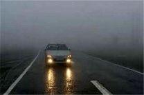 کاهش دید و مه گرفتگی در محورهای مواصلاتی استان اصفهان