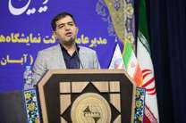 بهره برداری از فاز نخست شهرک نمایشگاهی اصفهان تا پایان سال 97