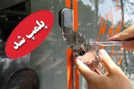 12 آرایشگاه مردانه و زنانه متخلف در خرم آباد پلمب شد