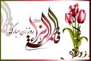 پیام مدیرکل بهزیستی استان اصفهان به مناسبت میلاد با سعادت حضرت فاطمه(س) و گرامیداشت مقام  زن