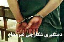 دستگیری سه متخلف شکار در پناهگاه حیات وحش  عباس آباد در نایین
