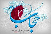 همایش «تجلیل از فعالان عفاف و حجاب» برگزار میشود
