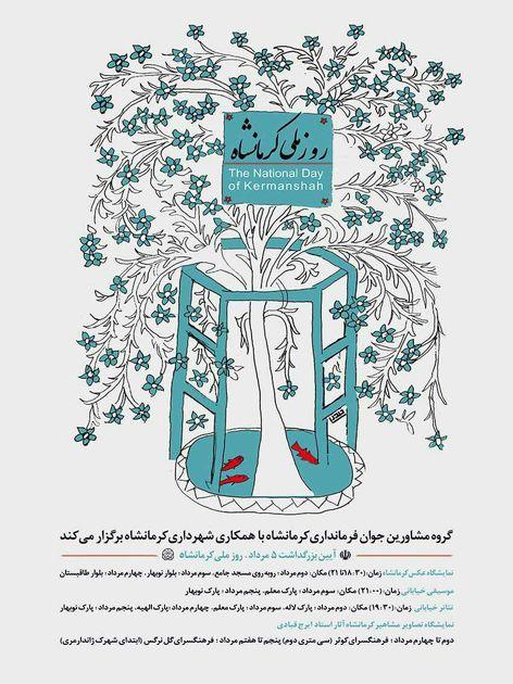 آیین گرامیداشت روز کرمانشاه برگزار می شود