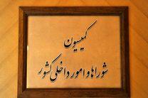 کلی وند جایگاه ریاست کمیسیون شوراها را به دست آورد