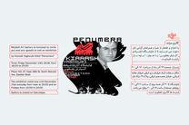 نمایشگاه آثار نقاشی خط کیارش یعقوبی در گالری مژده برگزار می شود