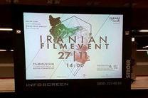 برنامه ویژه سینمای ایران در آلمان برگزار می شود
