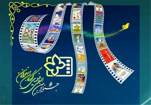اختتامیه جشنواره کودک به صورت زنده از شبکه نمایش پخش می شود