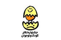 تجلیل از دو هنرمند عرصه تئاتر و سینمای کودک و نوجوان