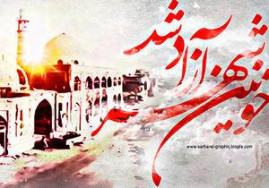 سوم خرداد یادآور استقامت و پایداری ملت ایران است