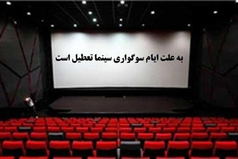 تعطیلی سینماهای کشور در 2 فروردین