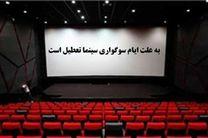 سینماها از ساعت ۱۷ امروز باز هستند