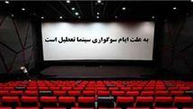 سینماهای کشور در 8 تیر تعطیل هستند