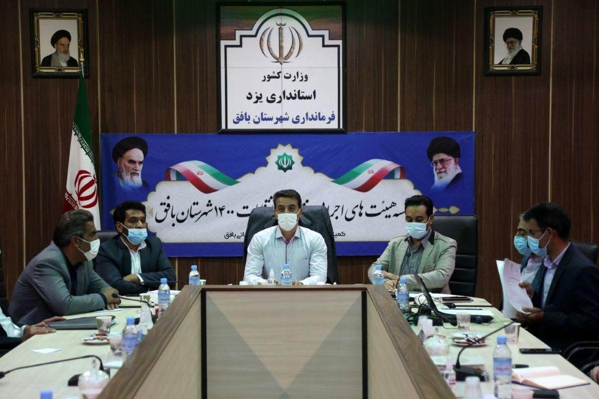 اعضای اجرایی برای ۵۰ شعبه اخذ رای در شهرستان بافق مشخص شدند