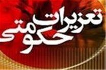 جریمه میلیونی قاچاقچی خودرو در اصفهان