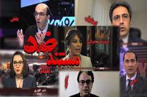شبکه پنج ترور ناجوانمردانه شهید سلیمانی را بازخوانی می کند