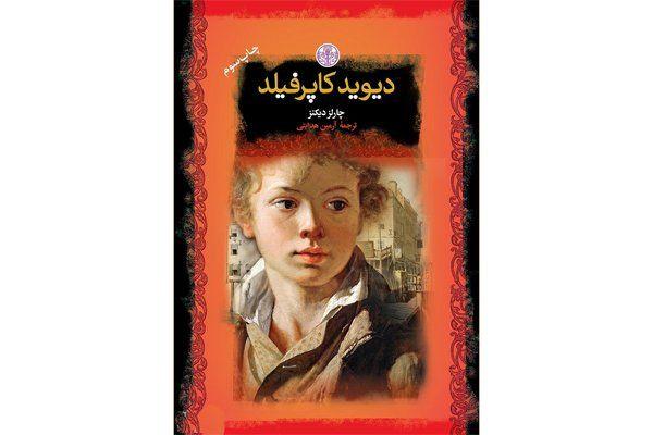 پخش رمان دیوید کاپرفیلد از رادیو تهران