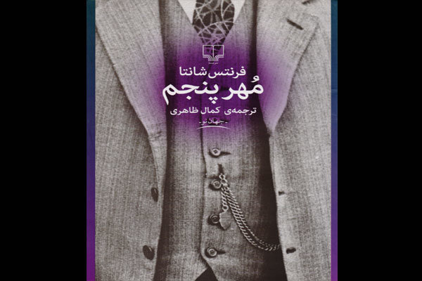 رمان مهر پنجم راهی بازار نشر شد