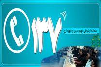 تماس بیش از ۵ هزار شهروند اصفهانی با مرکز 137