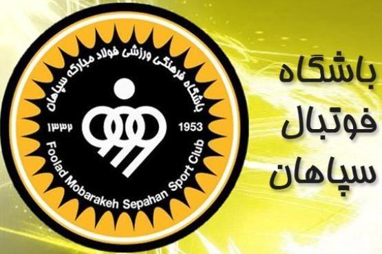 بیانیه باشگاه سپاهان در واکنش به پیروانی و انصاریفرد